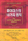 Korean Little Money Bible